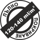 Пълно покриване 120-140 милилитра на квадратен метър